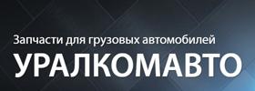 Уралкомавто Ульяновск